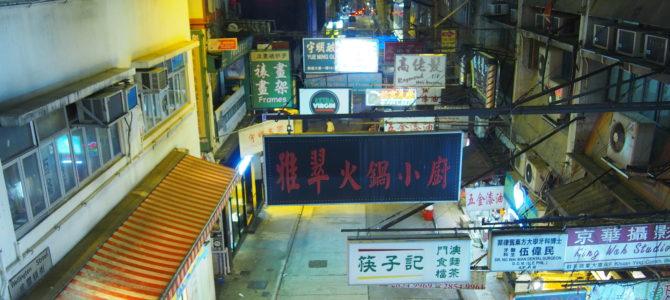 旅記事179 香港島で巨大エスカレーターに乗る