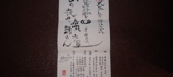 北辰の會の公演、あります。